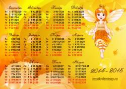 Календари на 2014-2015 учебный год
