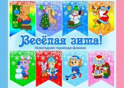 Весёлая зима! Новогодняя гирлянда-флажки
