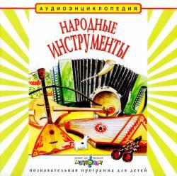 Аудиоэнциклопедия Дяди Кузи и Чевостика: Народные инструменты