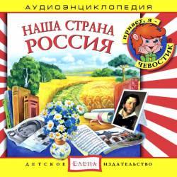 Aудиоэнциклопедия Дяди Кузи и Чевостика: Наша страна Россия