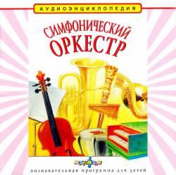 Аудиоэнциклопедия Дяди Кузи и Чевостика: Симфонический оркестр