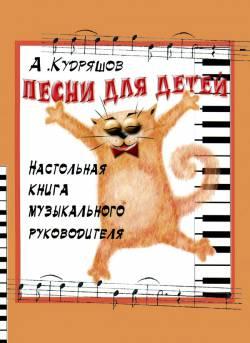 Александр Кудряшов. Озорные нотки. Песни для детей