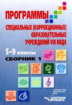Программы специальных (коррекционных) образовательных учреждений VIII вида: 5–9 классы. Сборник 1