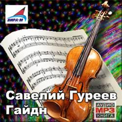 Савелий Гуреев. Гайдн