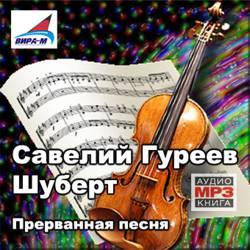 Савелий Гуреев. Шуберт. Прерванная песня