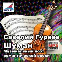 Савелий Гуреев. Шуман. Музыкальный поэт романтической эпохи