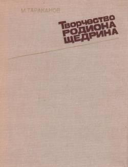 Михаил Тараканов. Творчество Родиона Щедрина