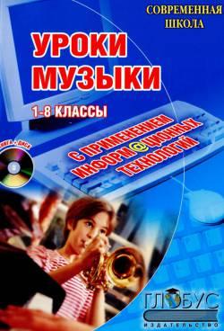 Современная школа: Уроки музыки с применением информационных технологий. 1-8 классы
