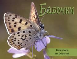 Бабочки. Календарь на 2014 год