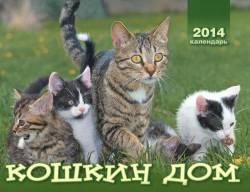 Кошкин дом. Календарь на 2014 год
