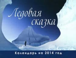 Ледовая сказка. Календарь на 2014 год