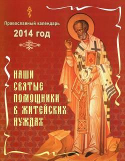 Наши святые помощники в житейских нуждах. Православный календарь на 2014 год