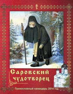 Саровский чудотворец. Православный календарь на 2014 год