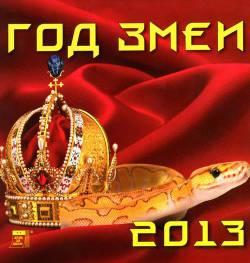 Календарь на 2013 год: Год Змеи