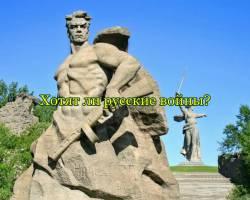 Хотят ли русские войны?