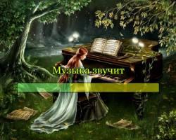 Музыка, музыка звучит...