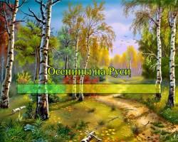 Осенины на Руси