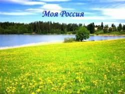 Моя Россия (караоке-презентация)
