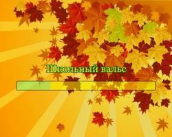 Школьный вальс (Здравствуй, осень! Здравствуй школа, здравствуй!..)