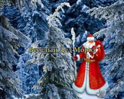 Весёлый Дед Мороз