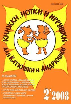 Книжки, нотки и игрушки для Катюшки и Андрюшки №2 2008