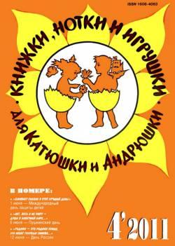 Книжки, нотки и игрушки для Катюшки и Андрюшки №4 2011