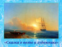 Иван Айвазовский. Сказка о волне и художнике