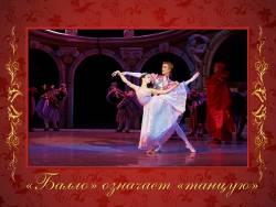 «Балло» означает «танцую». Балет Прокофьева «Золушка»