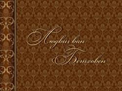 Бетховен. Жизнь и бессмертие гения