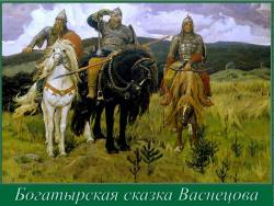 Богатырская сказка Васнецова