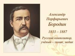 Александр Бородин. Богатырь русской музыки (Скриншот)
