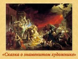 Карл Брюллов. Сказка о знаменитом художнике