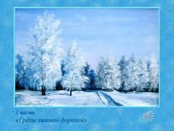 Чайковский. Симфония «Зимние грёзы» (Скриншот)