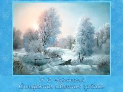 Чайковский. Симфония «Зимние грёзы»