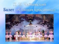Чайковский. Балет «Спящая красавица» (для малышей)