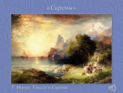 Клод Дебюсси. Триптих «Ноктюрны»: «Облака», «Празднества» и «Сирены» (Скриншот)