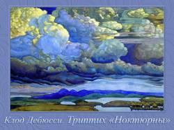 Клод Дебюсси. Триптих «Ноктюрны»: «Облака», «Празднества» и «Сирены»