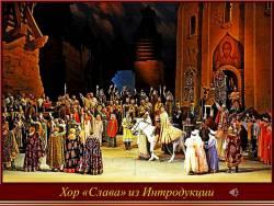 Диалог искусств: «Слово о полку Игореве» и опера «Князь Игорь» (Скриншот)