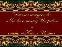 Диалог искусств: «Слово о полку Игореве» и опера «Князь Игорь»