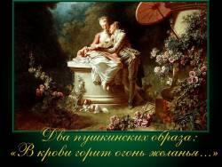 Два пушкинских образа в музыке: «В крови горит огонь желанья...»