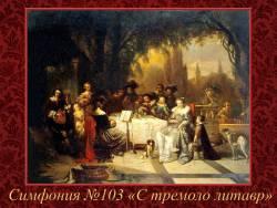 Йозеф Гайдн. Симфония № 103 «С тремоло литавр»