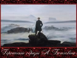 Героические образы Л. Бетховена