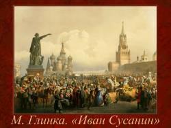 Глинка. Опера «Иван Сусанин»