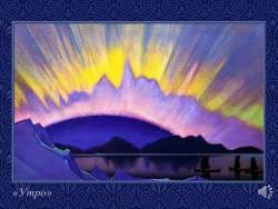Эдвард Григ. Суровая красота Норвегии (Скриншот)