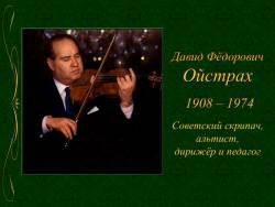 Хачатурян. Концерт для скрипки с оркестром (Скриншот)