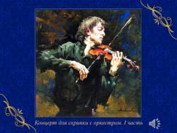 Инструментальный концерт (Скриншот)