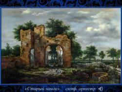 Искусство - память человечества (Скриншот)