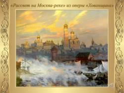 Колокольный звон на Руси (Скриншот)