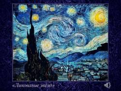 Оливье Мессиан. Турангалила-симфония. Вознесение к звёздам (Скриншот)