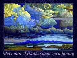 Оливье Мессиан. Турангалила-симфония. Вознесение к звёздам